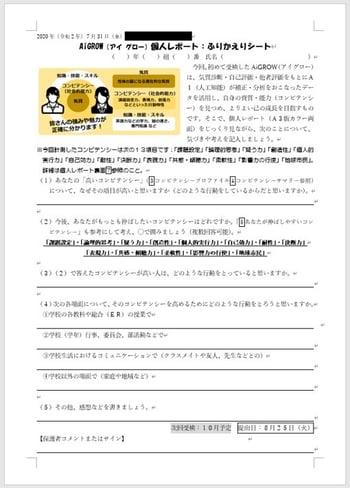 岡山大学附属活用事例IMG2