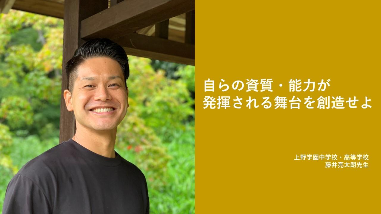 【活用事例】生徒の資質・能力の成長だけでなくそれらが発揮される場面も明らかに(上野学園中学校・高等学校)