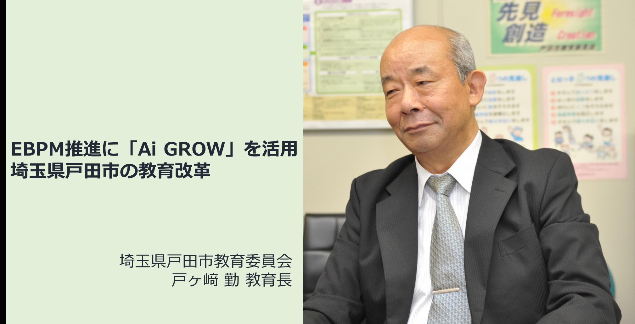 EBPM推進に「Ai GROW」を活用 -埼玉県戸田市の教育改革