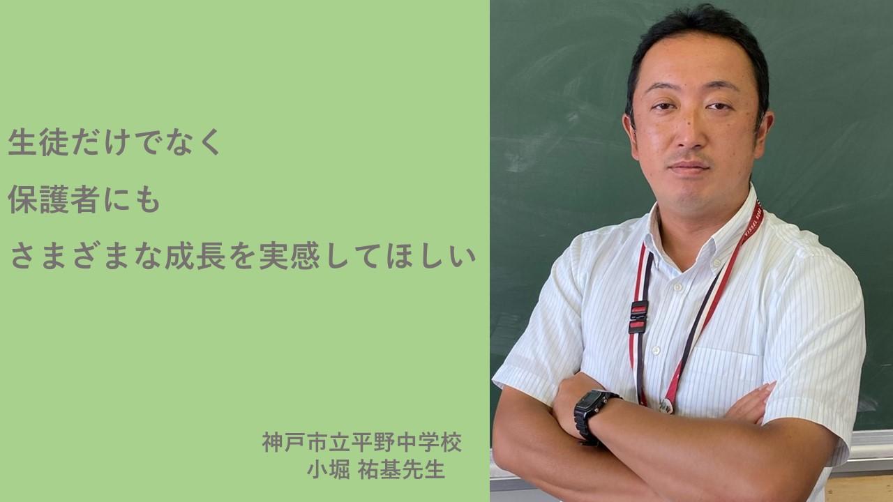 【活用事例】保護者にも生徒のさまざまな成長を実感してほしい(神戸市立平野中学校)