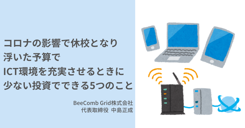 ICT_title