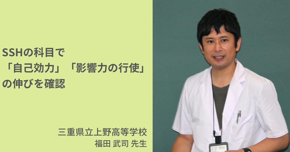 【活用事例】SSHの科目で「自己効力」「影響力の行使」の伸びを確認(三重県立上野高等学校)