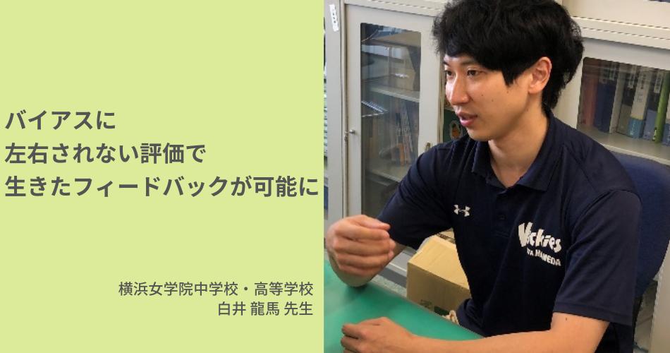 【活用事例】バイアスに左右されない評価で生きたフィードバックが可能に(横浜女学院中学校・高等学校)