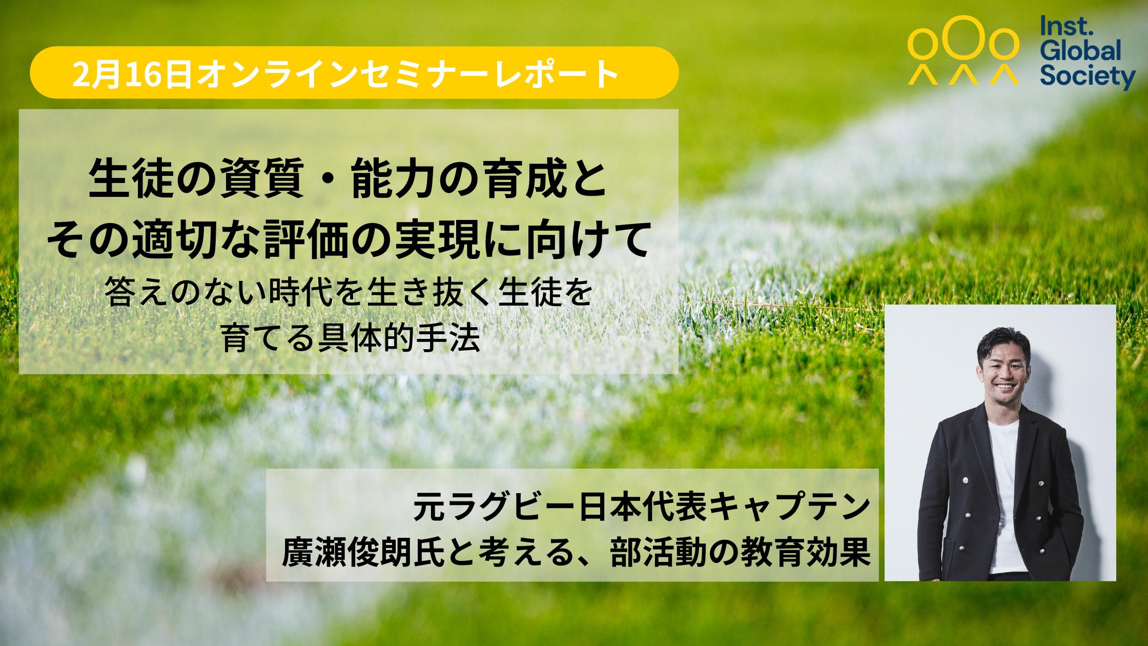 【セミナーレポート】「勝つこと以外の部活動の成果は何ですか?」元ラグビー日本代表キャプテン廣瀬俊朗氏に聞く部活動の可能性
