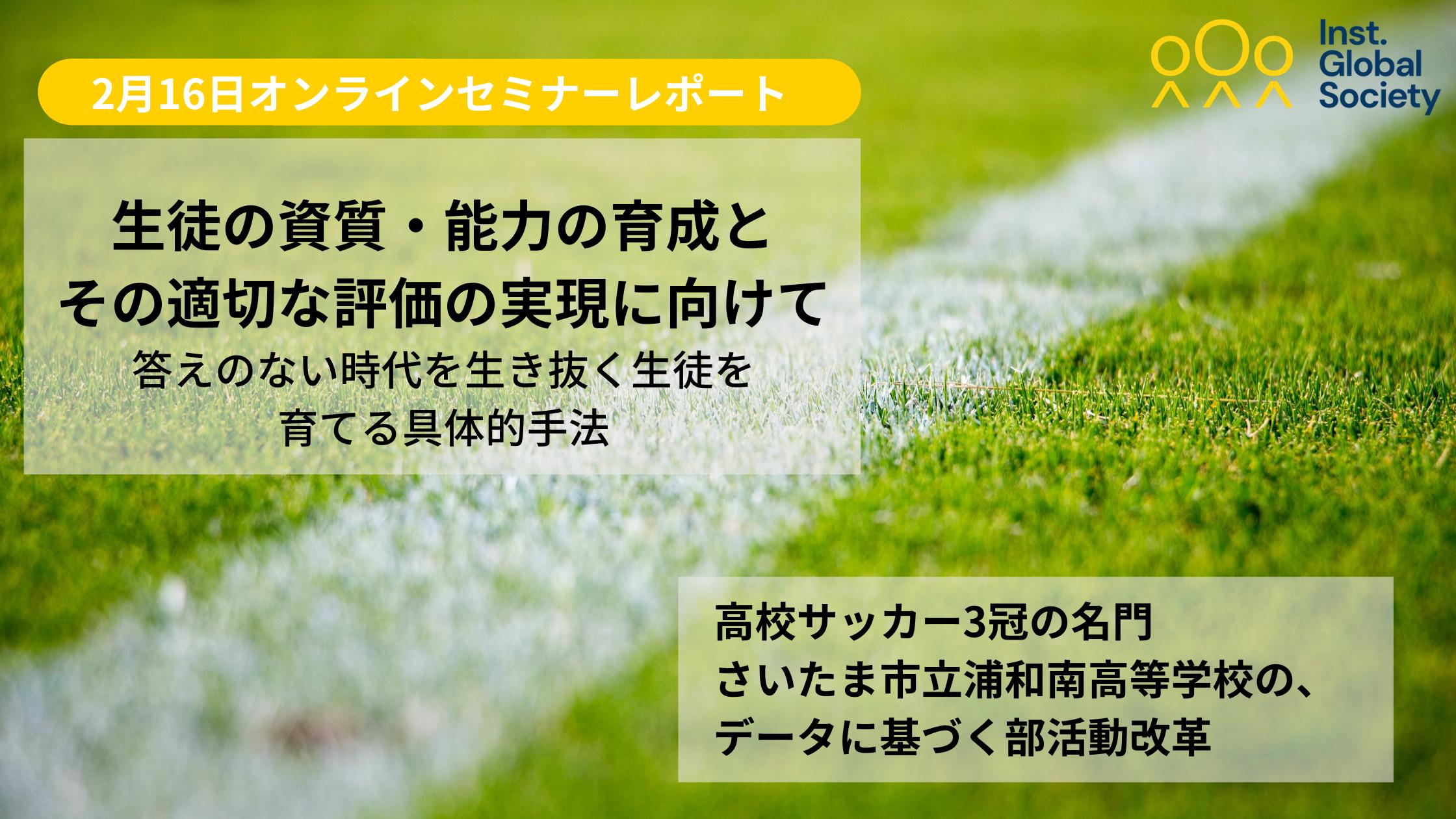 【セミナーレポート】高校サッカー3冠の名門・さいたま市立浦和南高等学校の、データに基づく部活動改革